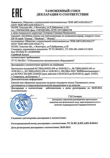 kabel-kanaly-dlya-elektroprovodok-iz-polivinilxlorida-tovarnogo-znaka-iek-serij-elekor-prajmer-impakt