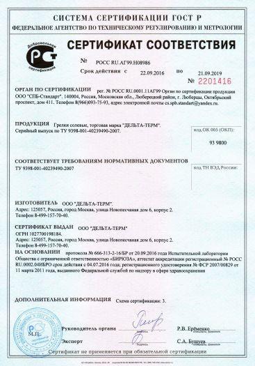grelki-solevye-torgovaya-marka-delta-term