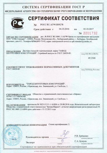 dvutavr-stalnoj-goryachekatanyj-marka-zavodshpuntovyx-konstrukcij