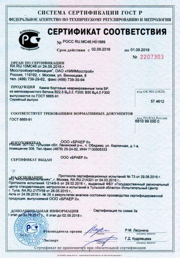 kamni-bortovye-nearmirovannye-tipa-br-iz-melkozernistogo-betona-b225-bbtb-32-f200-b30-vtb-40-f300
