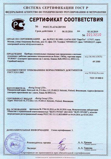 pribory-otopitelnye-stalnye-dlya-primeneniya-v-sistemax-otopleniya-s-rabochim-davleniem-teplonositelya-ne-bolee-1-mpa-torgovaya-marka-purmo