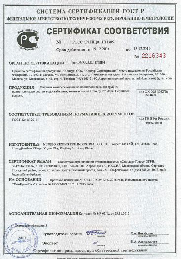fitingi-kompressionnye-iz-polipropilena-dlya-trub-iz-polietilena-dlya-sistem-vodosnabzheniya-torgovaya-marka-unio-by-pro-aqua