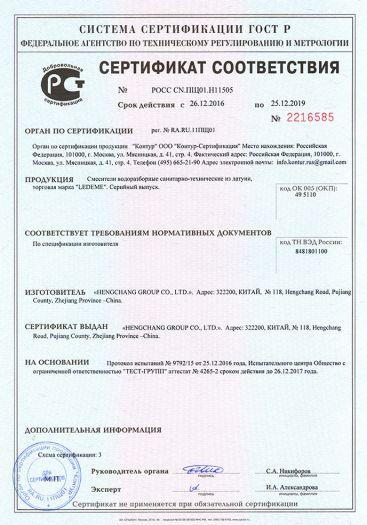 smesiteli-vodorazbornye-sanitarno-texnicheskie-iz-latuni-torgovaya-marka-ledeme