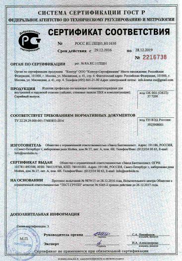 izdeliya-profilno-pogonazhnye-polivinilxloridnye-dlya-vnutrennej-i-naruzhnoj-otdelki-sajding-stenovye-paneli-pvx-i-komplektuyushhie