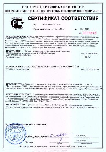 sostavy-gruntovochnye-dlya-predvaritelnoj-podgotovki-poverxnostej-sten-potolkov-i-polov-knauf-multigrund