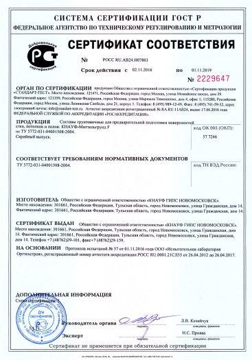 sostavy-gruntovochnye-dlya-predvaritelnoj-podgotovki-poverxnostej-sten-potolkov-i-polov-knauf-mittelgrund-f