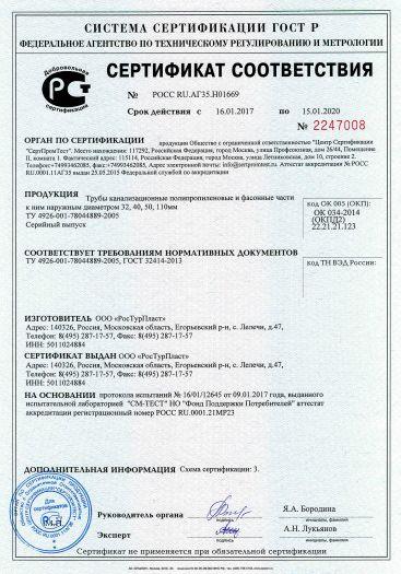 truby-kanalizacionnye-polipropilenovye-i-fasonnye-chasti-k-nim-naruzhnym-diametrom-32-40-50-110-mm