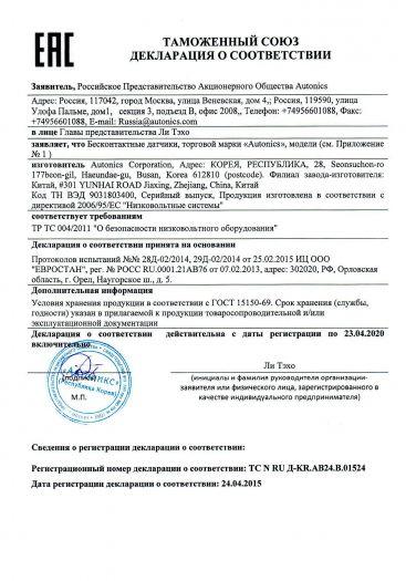 beskontaktnye-datchiki-torgovoj-marki-autonics