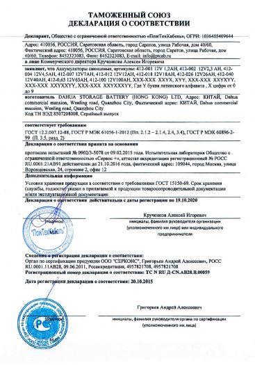 akkumulyatory-svincovye-artikuly-412