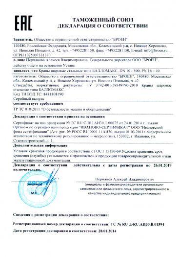 krany-sharovye-stalnye-tipa-ballomaks-dn-10-500-pn-16-40