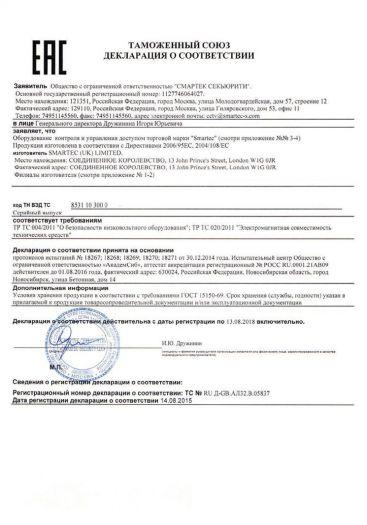 oborudovanie-kontrolya-i-upravleniya-dostupom-torgovoj-marki-smartec