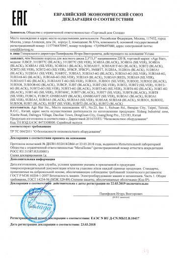 vneshnie-korpusa-dlya-zhestkogo-diska-25-35-napryazheniem-220-v-torgovoj-marki-age-star