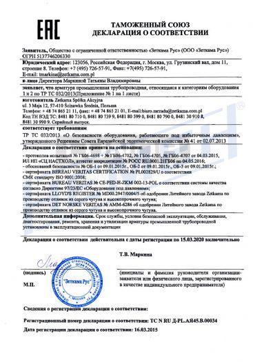 armatura-promyshlennaya-truboprovodnaya-otnosyashhayasya-k-kategoriyam-oborudovaniya-1-i-2