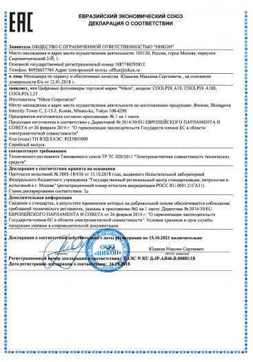 cifrovye-fotokamery-torgovoj-marki-nikon-modeli-coolpix-a10-coolpix-a100-coolpix-l23