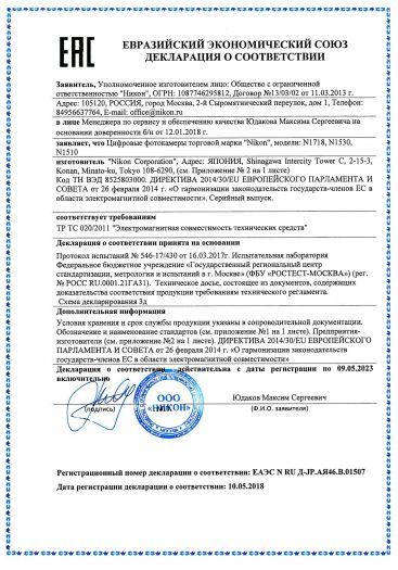 cifrovye-fotokamery-torgovoj-marki-nikon-modeli-n1718-n1530-n1510
