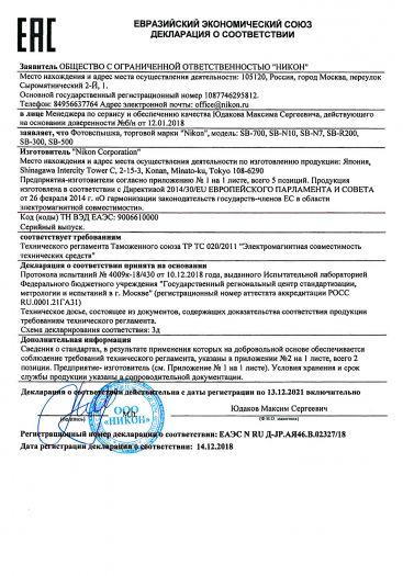 fotovspyshka-torgovoj-marki-nikon-model-sb-700-sb-n10-sb-n7-sb-r200-sb-300-sb-500
