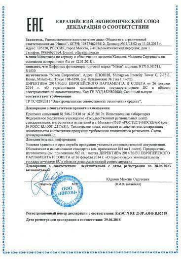 cifrovye-fotokamery-torgovoj-marki-nikon-modeli-n1710-n1711-n1530