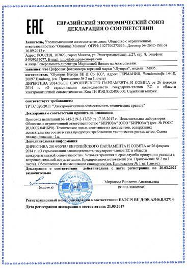cifrovaya-fotokamera-torgovoj-marki-olympus-model-im005