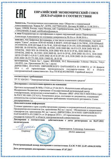 cifrovye-fotokamery-v-tom-chisle-v-komplekte-s-obektivami-torgovoj-marki-canon-modeli-eos-6d-mark-ii-eos-200d-eos-1300d