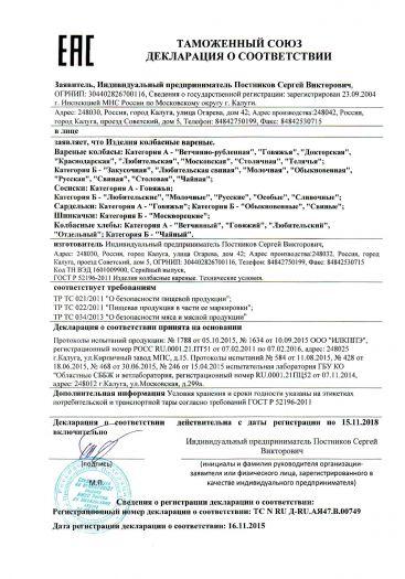 izdeliya-kolbasnye-varenye-varenye-kolbasy-sosiski-sardelki-shpikachki-kolbasnye-xleby