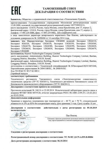marshrutizatory-serii-secospace-usg6000