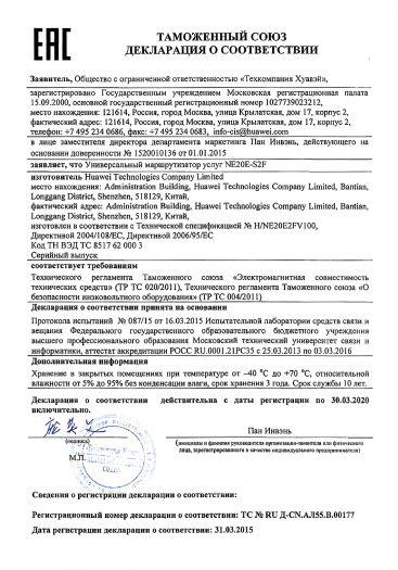 universalnyj-marshrutizator-uslug-ne20e-s2f