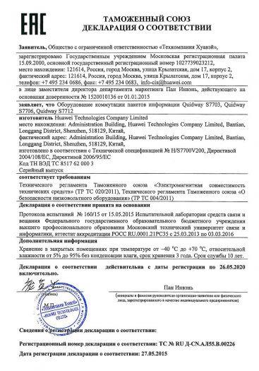 oborudovanie-kommutacii-paketov-informacii-quidway-s7703-quidway-s7706-quidway-s7712