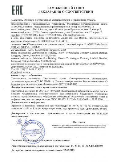 oborudovanie-dlya-xraneniya-dannyx-torgovoj-marki-huawei-fusionserver-5288-v3-5288-v3-n52m-03