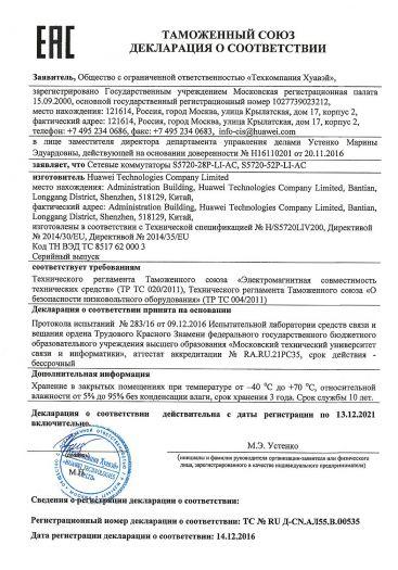 setevye-kommutatory-s5720-28p-li-ac-s5720-52p-li-ac