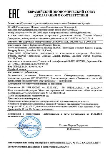ustrojstvo-elektropitaniya-ups5000-e-200k-sm-ups5000-e-200k-fm