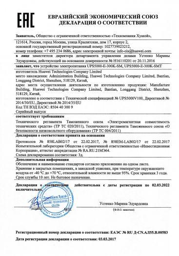 ustrojstvo-elektropitaniya-ups5000-e-300k-sm-ups5000-e-300k-smt