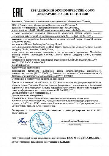 ustrojstvo-besperebojnogo-pitaniya-torgovoj-marki-huawei-modeli-ups2000-g-2krtl