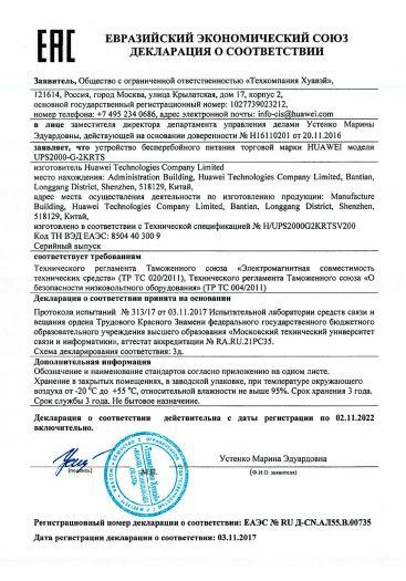 ustrojstvo-besperebojnogo-pitaniya-torgovoj-marki-huawei-modeli-ups2000-g-2krts
