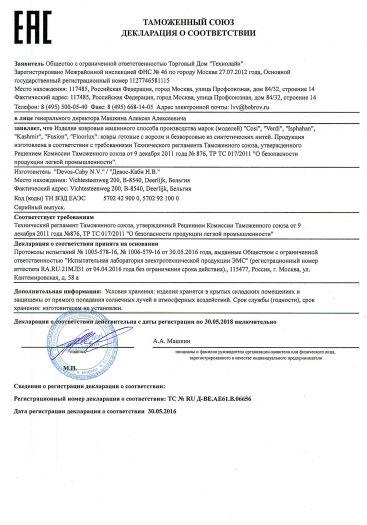 izdeliya-kovrovye-mashinnogo-sposoba-proizvodstva-marok-modelej-cosi-verdi-isphahan-kashmir-fusion-floorlux-kovry-gotovye-s-vorsom-i-bezvorsovye-iz-sinteticheskix-nitej