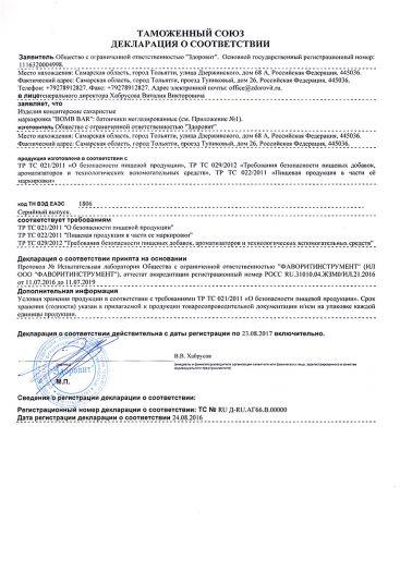 izdeliya-konditerskie-saxaristye-markirovka-bomb-var-batonchiki-neglazirovannye