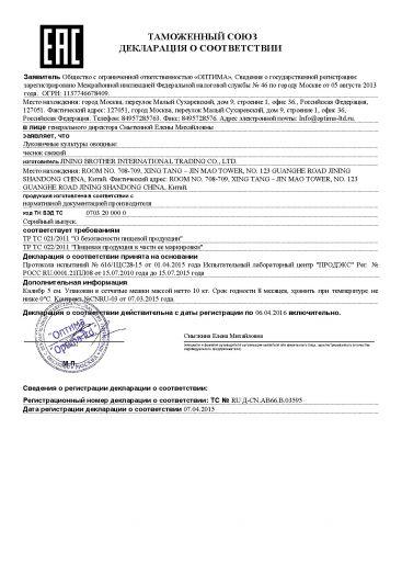 lukovichnye-kultury-ovoshhnye-chesnok-svezhij
