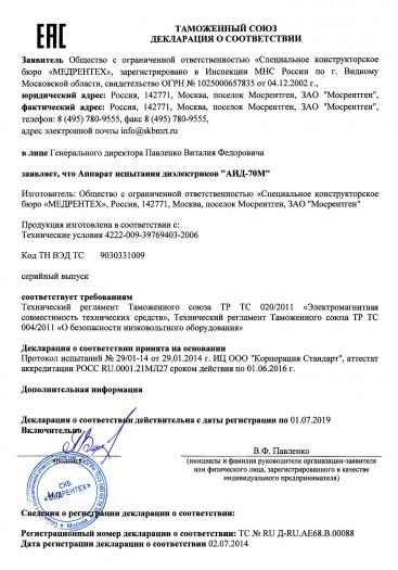 apparat-ispytaniya-dielektrikov-aid-70m