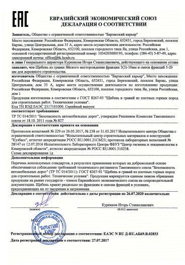 shheben-iz-graviya-yajskogo-mestorozhdeniya-frakcii-53-10-mm-i-smesi-frakcij-5-20-mm-dlya-dorozhnogo-stroitelstva