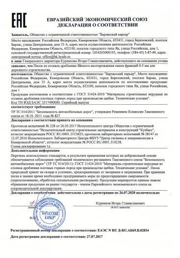 pesok-iz-otsevov-drobleniya-yajskogo-mestorozhdeniya-smesi-frakcij-0-5-mm-dlya-dorozhnogo-stroitelstva