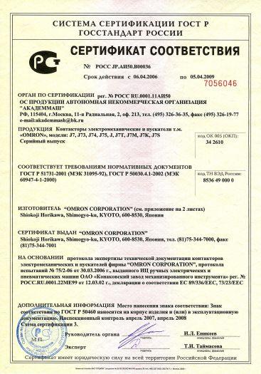 kontaktory-elektromexanicheskie-i-puskateli-t-m-omron-modeli-j7-j73-j74-j75-j-j7t-j7m-j7k-j7s