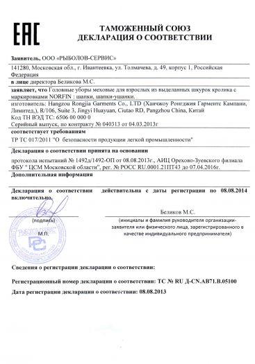 golovnye-ubory-mexovye-dlya-vzroslyx-iz-vydelannyx-shkurok-krolika-s-markirovkami-norfin-shapki-shapki-ushanki