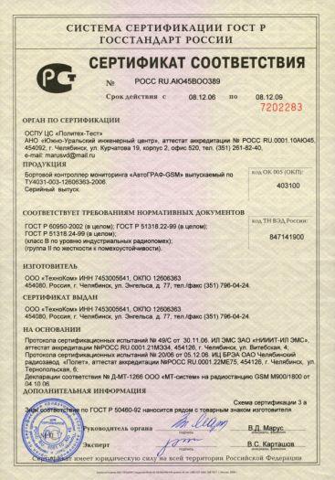 bortovoj-kontroller-monitoringa-avtograf-gsm