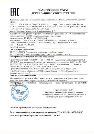 izmeriteli-regulyatory-mikroprocessornye-tipa-trm148-na-nominalnoe-napryazhenie-pitaniya-220v-obshhepromyshlennogo-ispolneniya