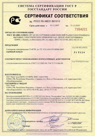 skovoroda-elektricheskaya-se-8-7n