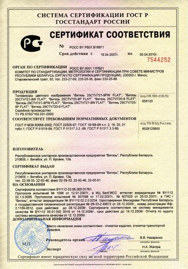 televizory-cvetnogo-izobrazheniya-vityaz-25ctv721-9pw-flat-vityaz-25ctv721-9w-flat-vityaz-25ctv720-9p-flat-vityaz-25ctv720-9-flat-vityaz-29ctv721-9pw-flat-vityaz-29ctv721-9w