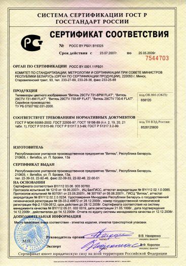 televizory-cvetnogo-izobrazheniya-vityaz-29ctv-731-6pw-flat-vityaz-29ctv-731-6w-flat-vityaz-29ctv-730-6r-flat-vityaz-29ctv-730-6-flat