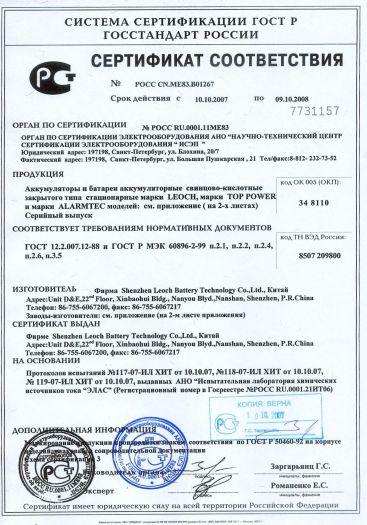 akkumulyatory-i-batarei-akkumulyatornye-svincovo-kislotnye-zakrytogo-tipa-stacionarnye-marki-leoch-marki-top-power-i-marki-alarmtec