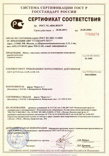 mebel-stellazhi-stendy-dlya-demonstracii-kancelyarskix-prinadlezhnostej