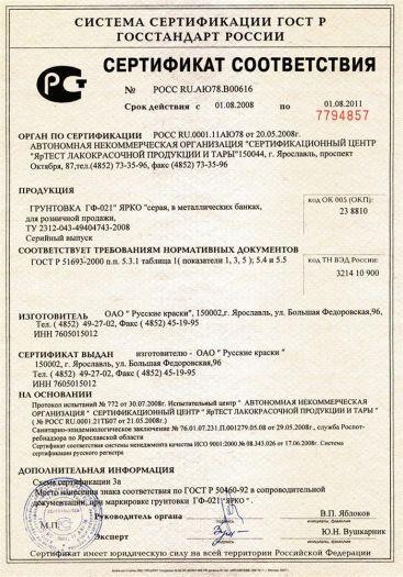gruntovka-gf-021-yarko-seraya-v-metallicheskix-bankax-dlya-roznichnoj-prodazhi