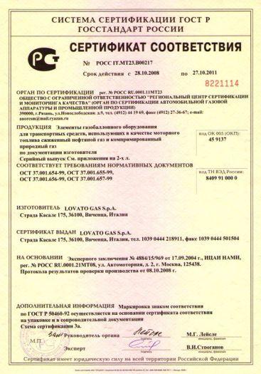 elementy-gazoballonnogo-oborudovaniya-dlya-transportnyx-sredstv-ispolzuyushhix-v-kachestve-motornogo-topliva-szhizhennyj-neftyanoj-gaz-i-komprimirovannyj-prirodnyj-gaz
